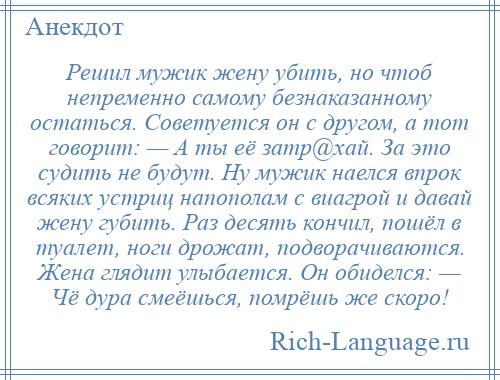 Решу Анекдот
